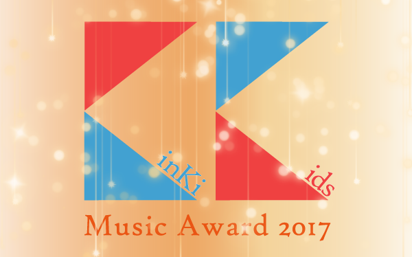 KinKi Kids楽曲大賞2017